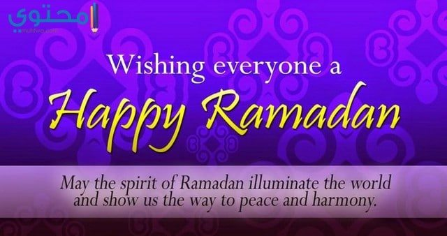 بوستات رمضانية جديدة