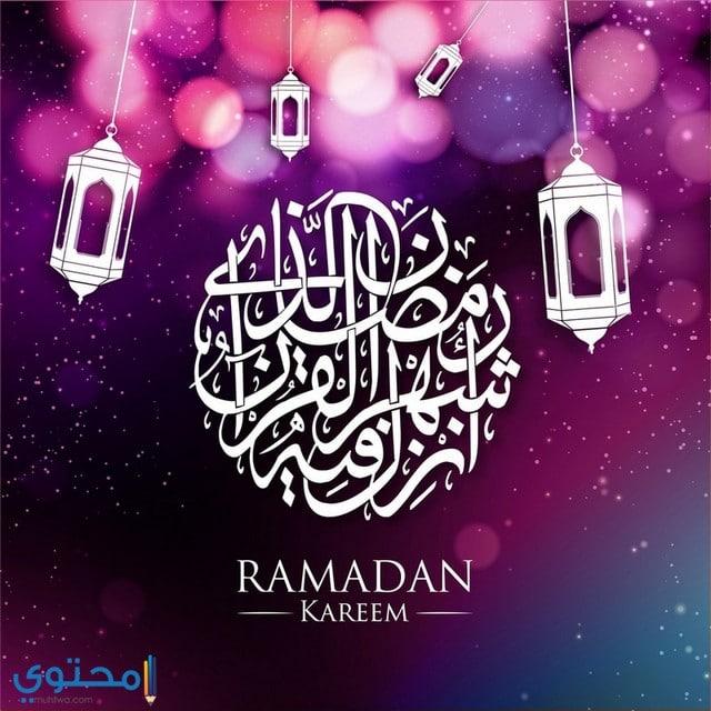 بوستات مصورة عن رمضان