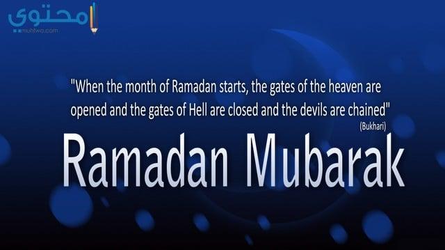 بوستات عن رمضان بالصور