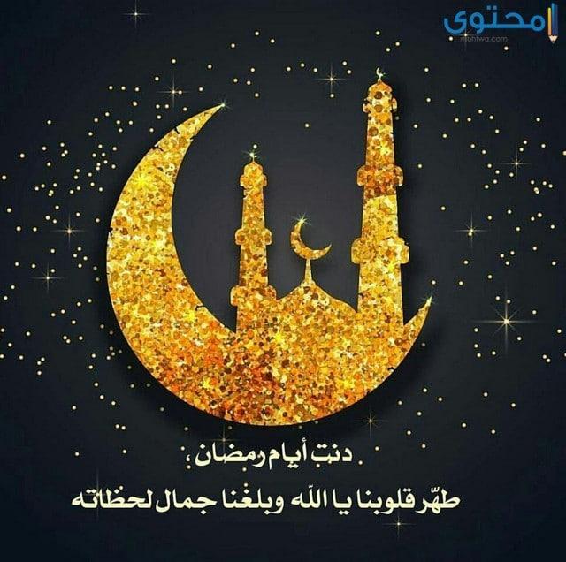 بوستات عن رمضان مكتوبه