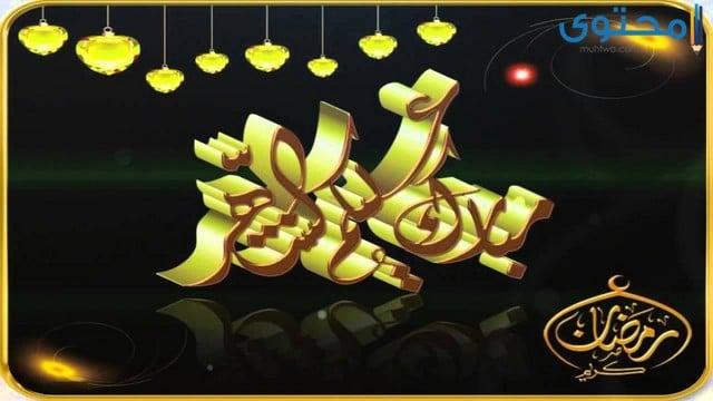 بوستات تهنئة رمضان