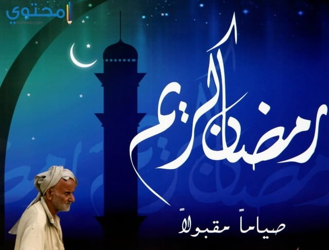 صور عن شهر رمضان جميلة