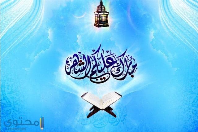 منشورات رمضانية جميلة