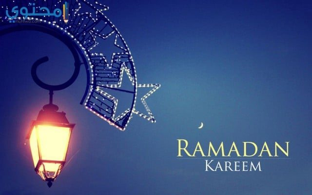 صور عن رمضان جديدة