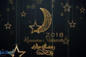 بوستات شهر رمضان 2018
