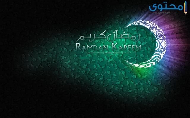 تهنئة رمضان 2020