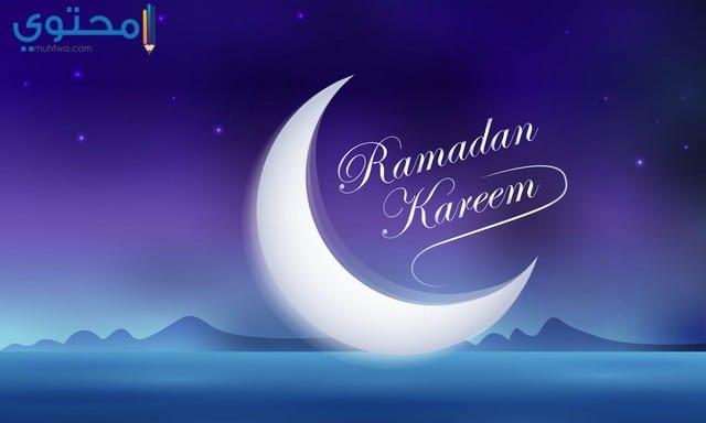 بوستات فيس بوك عن شهر رمضان 2019