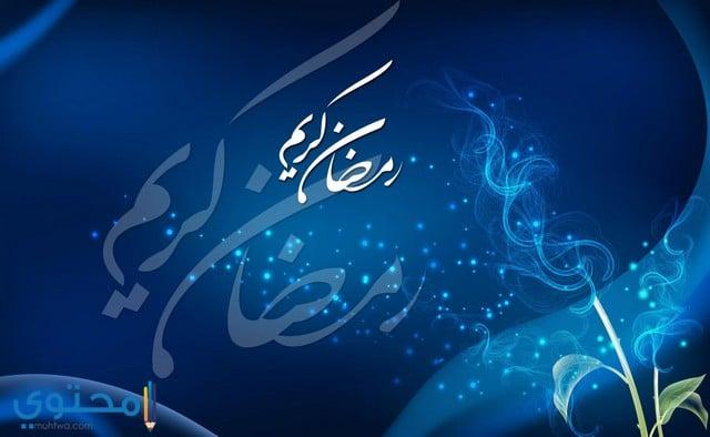 منشورات عن قدوم رمضان
