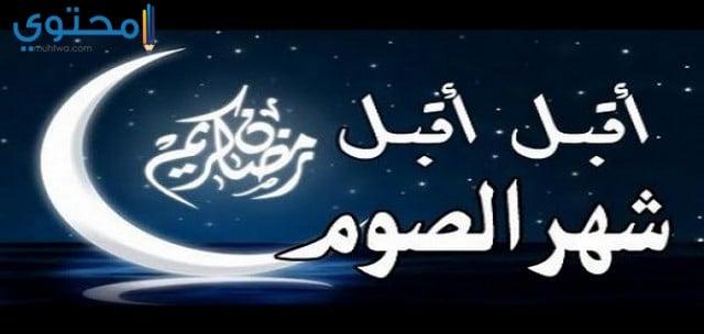 بوستات فيس بوك عن شهر رمضان 2018