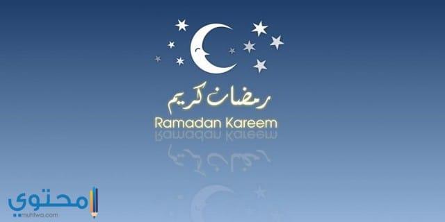 بوستات رمضان جميله