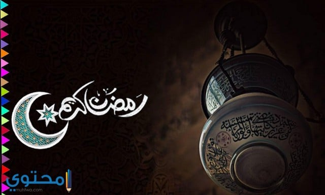 بوستات تهنئة بمناسبة رمضان