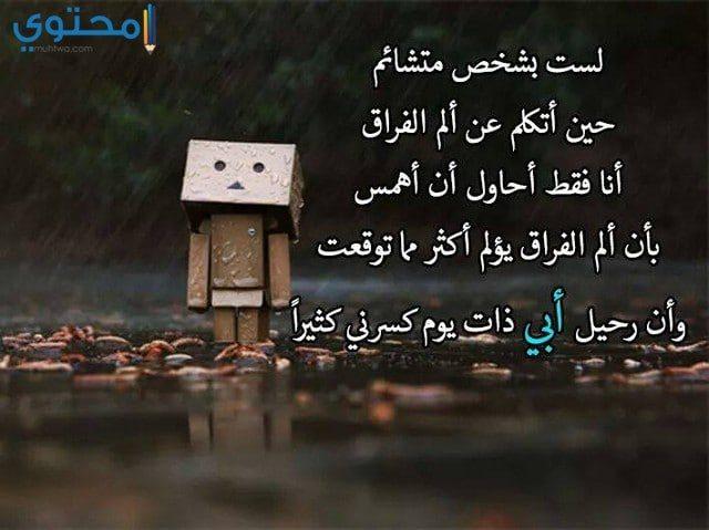 أروع بوستات فراق للفيس بوك مصورة