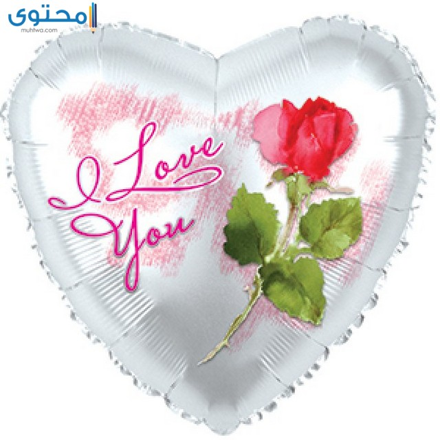 اجمل الصور كلمة احبك