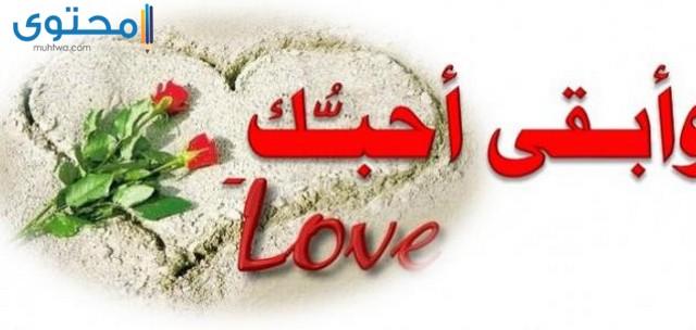 اجمل كلمة احبك