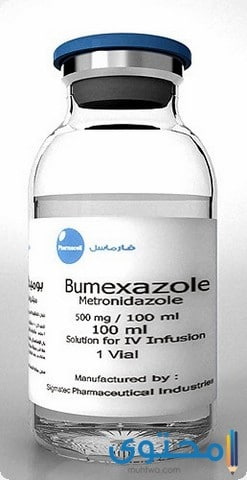 ما هو دواء بوماكسازول