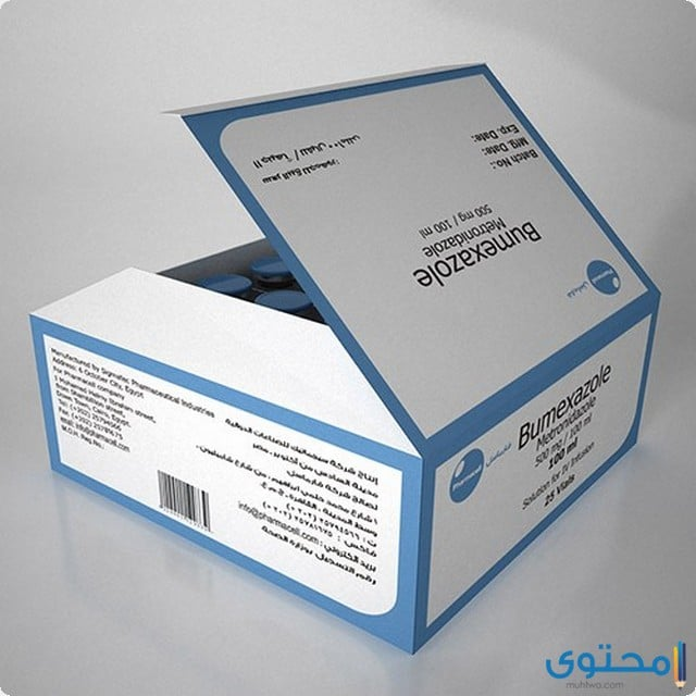 بوماكسازول Bumexazole علاج البكتيريا المهبلية