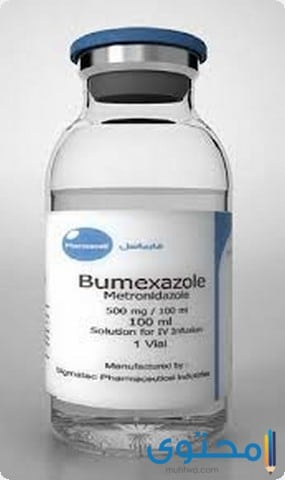 الجرعة المسموح بها دواء بوماكسازول