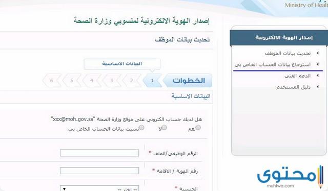 تحديث بيانات موظف وزارة الصحة السعودية 1442 موقع محتوى