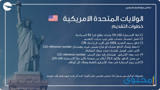 استخراج تأشيرة أمريكا