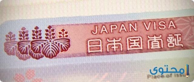تأشيرة اليابان للمصريين