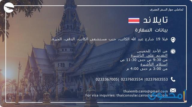 تأشيرة تايلاند