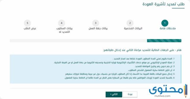 صيغة تمديد تأشيرة خروج وعودة 1442 موقع محتوى