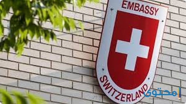تأشيرة سويسرا السياحية