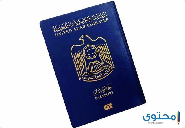 تأشيرة بريطانيا لمواطني الإمارات