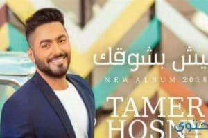 كلمات أغنية عيش بشوقك تامر حسني 2018