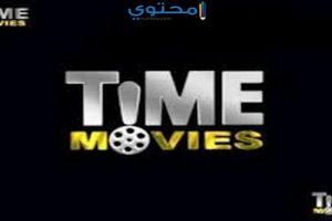 تردد قناة تايم موفيز Time Movies 2018