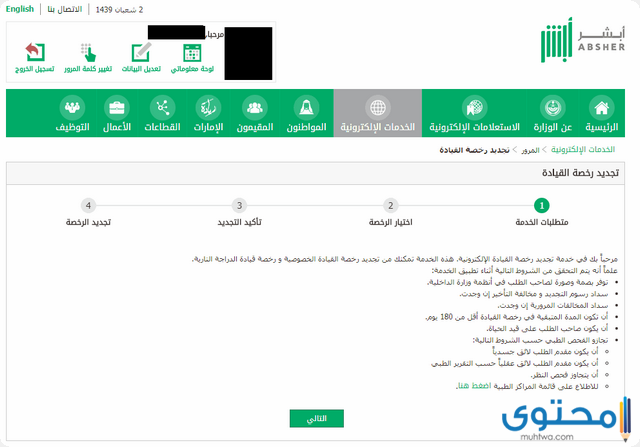 تجديد رخصة القيادة في السعودية