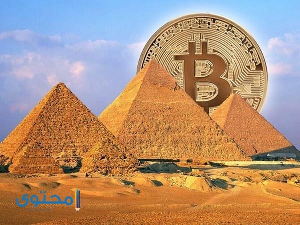 تجريم تعدين البيتكوين في مصر لماذا؟