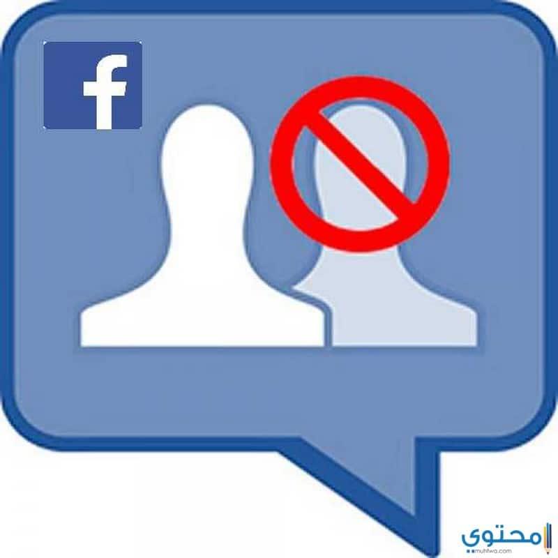 تجنب حظر الحساب في الفيس بوك