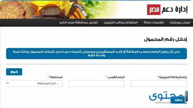 دعم مصر تحديث بطاقة التموين
