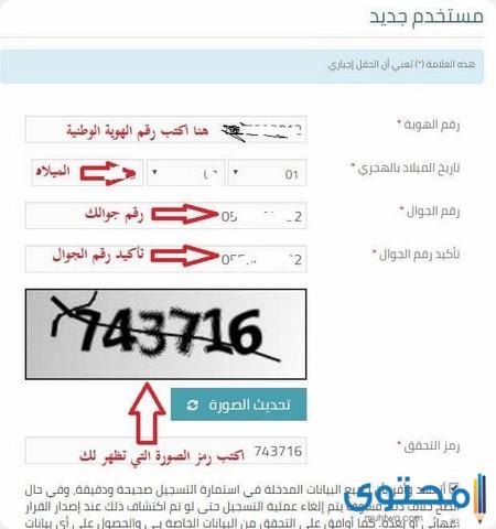 تحديث بيانات حساب المواطن
