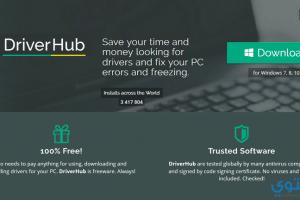 تحميل برنامج DriverHub لتثبيت تعريفات الكمبيوتر