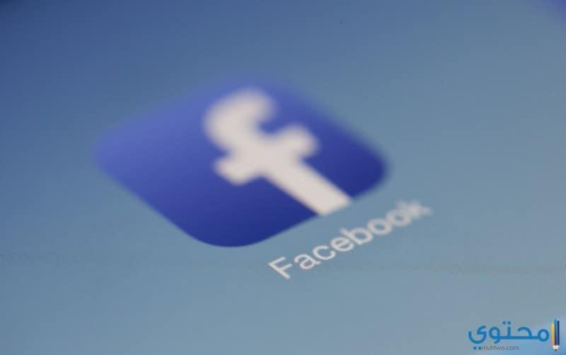 طريقة تحميل تطبيق الفيس بوك