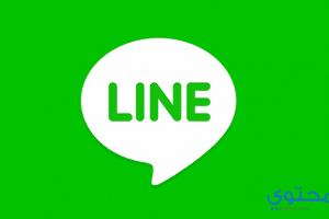 شرح وتحميل تطبيق Line