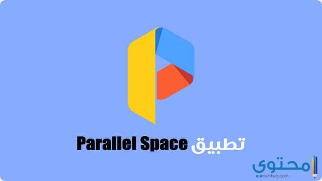 تحميل تطبيق Parallel Space