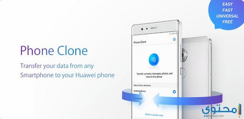 تحميل تطبيق Phone Clone لنسخ الاعدادات