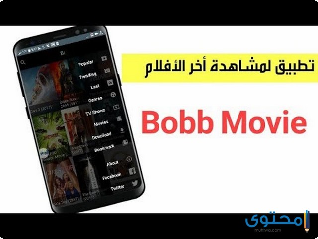 تطبيق bobby movie