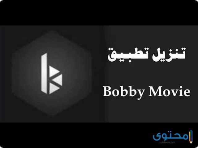 تحميل تطبيق bobby movie للأندرويد