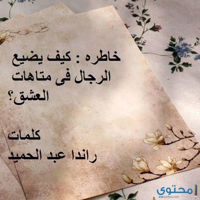 معلومات عن رندا عبد الحميد
