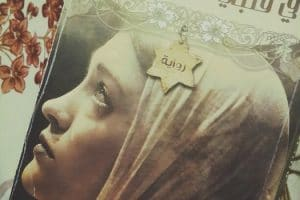 تحميل وقراءة رواية في قلبي انثى عبرية