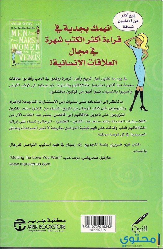 كتاب الرجال من المريخ والنساء من زهرة