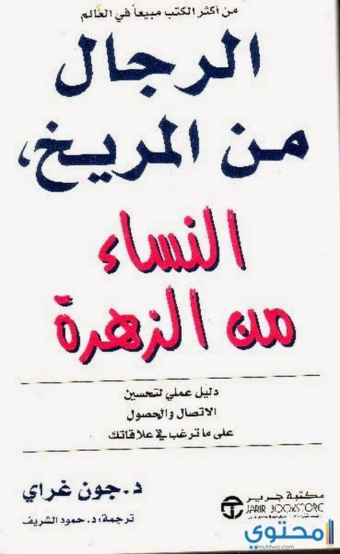 مبيعات كتاب الرجال من المريخ والنساء من الزهرة