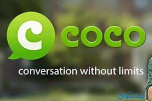 شرح وتحميل تطبيق كوكو COCO للأندرويد