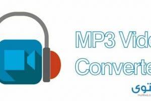 تحميل تطبيق تحويل الفيديو الى صوت MP3