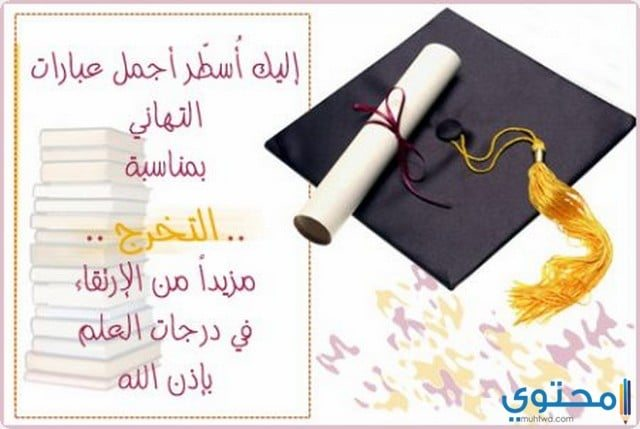 تخرج دراسي