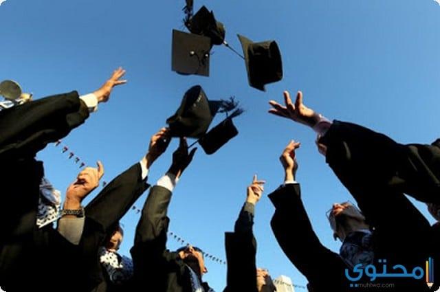كلمات عن فرحة التخرج